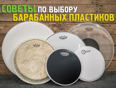Советы по выбору барабанных пластиков