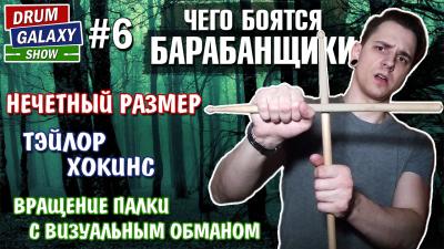 DrumGalaxy Show: Выпуск 6