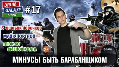 DrumGalaxy Show: Выпуск 17