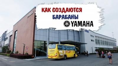Как создаются барабаны Yamaha