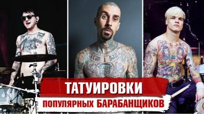 Татуировки популярных барабанщиков