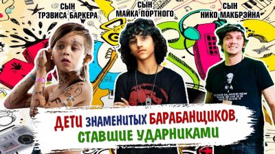 Дети знаменитых барабанщиков, ставшие ударниками, как их родители