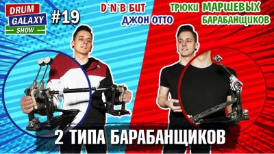 DrumGalaxy Show: Выпуск 19