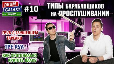 DrumGalaxy Show: Выпуск 10