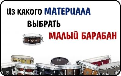 Из какого материала выбрать малый барабан