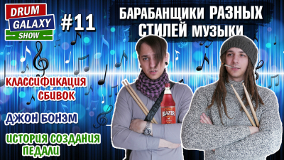 DrumGalaxy Show: Выпуск 11