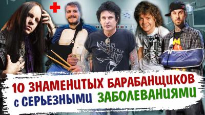 10 знаменитых барабанщиков с серьезными заболеваниями