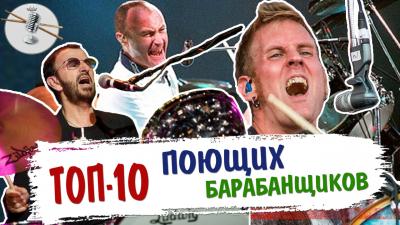 Топ-10 поющих барабанщиков