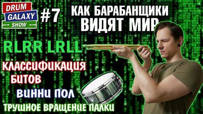 DrumGalaxy Show: Выпуск 7
