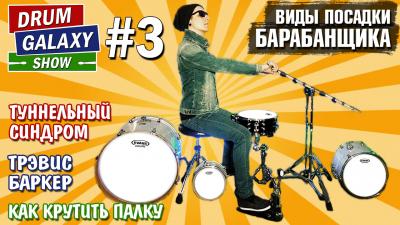 DrumGalaxy Show: Выпуск 3