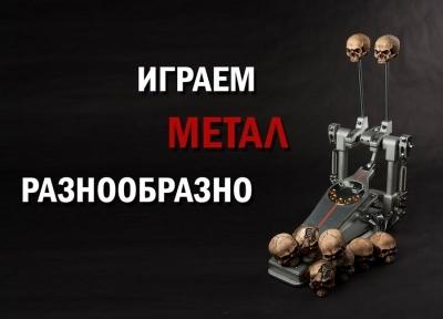 Играем метал разнообразно