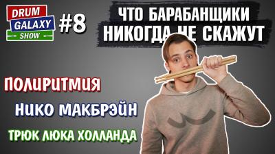 DrumGalaxy Show: Выпуск 8