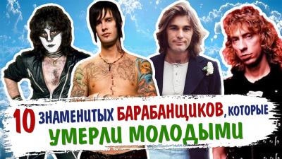 10 знаменитых барабанщиков, которые умерли молодыми