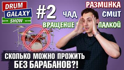 DrumGalaxy Show: Выпуск 2
