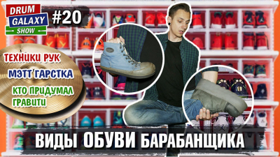 DrumGalaxy Show: Выпуск 20