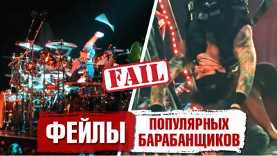 Фэйлы популярных барабанщиков