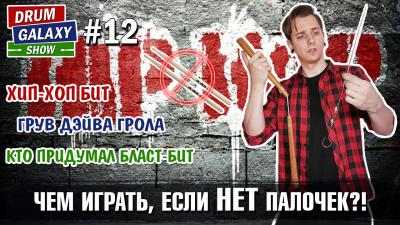 DrumGalaxy Show: Выпуск 12