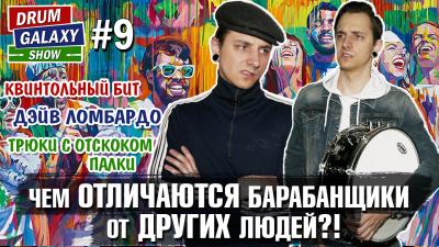 DrumGalaxy Show: Выпуск 9
