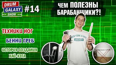 DrumGalaxy Show: Выпуск 14
