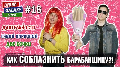 DrumGalaxy Show: Выпуск 16