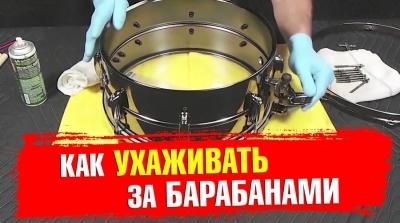Как ухаживать за барабанами
