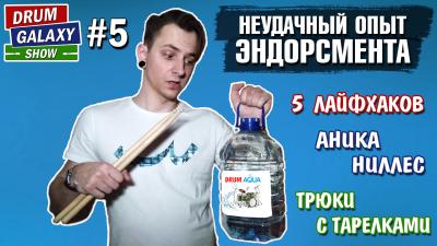 DrumGalaxy Show: Выпуск 5