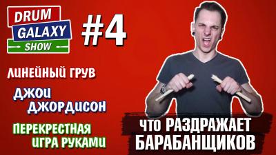 DrumGalaxy Show: Выпуск 4