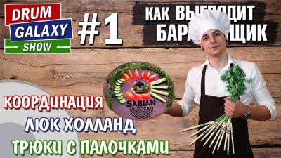 DrumGalaxy Show: Выпуск 1