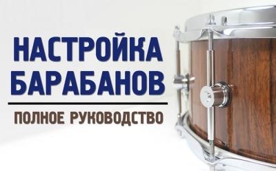 Настройка барабанов: полное руководство