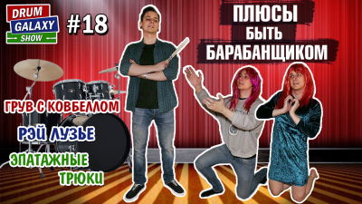 DrumGalaxy Show: Выпуск 18