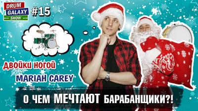 DrumGalaxy Show: Выпуск 15