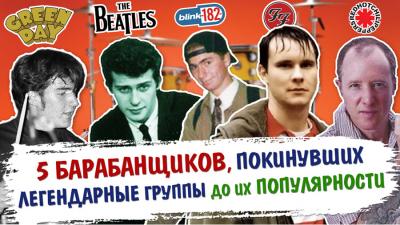5 барабанщиков, покинувших легендарные группы до начала их популярности