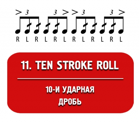 ten stroke roll (10-и ударная дробь)