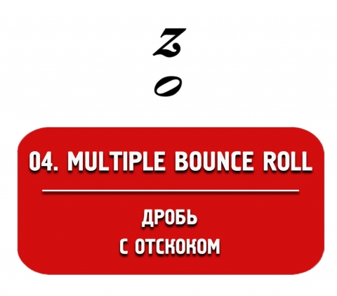 multiple bounce roll (дробь с отскоком)
