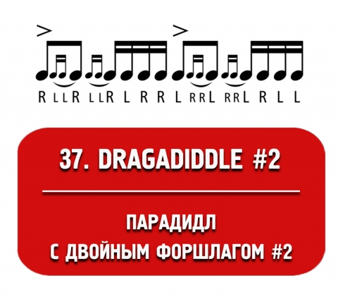dragadiddle #2