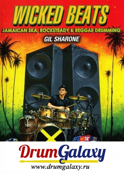 "Gil Sharone - ""Wicked Beats - Jamaican Ska, Rocksteady and Reggae Drumming"" - Буклет к DVD + CD Audio"