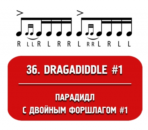 dragadiddle #1
